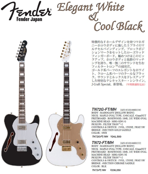 Fender Japan '72 Rissue Telecaster TN72G-FT MH