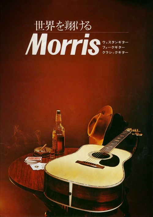 Morris catalogue Japan 1976