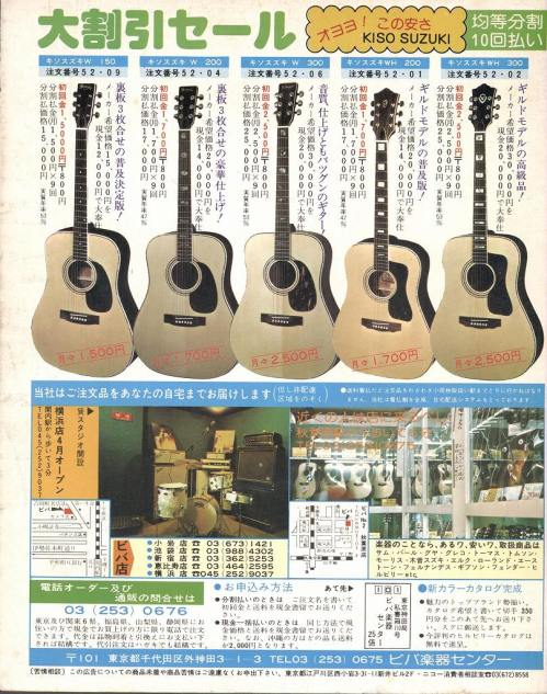 Kiso Suzuki Violin Co. LTD. catalogue Japan 1976